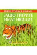Защо тигрите имат ивици?