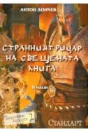 Странният рицар на свещената книга. Част 2