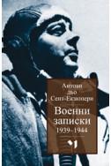 Военни записки 1939–1944