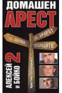 Алексей и Бойко 2. Домашен арест