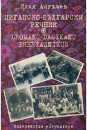 Циганско-български речник. Iromanu-dasikanu pheryasnikus