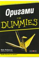 Оригами For Dummies