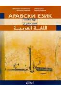 Арабски език