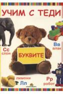 Учим с Теди буквите