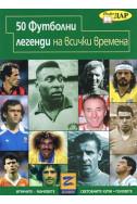 50 Футболни легенди на всички времена