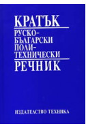 Кратък руско-български политехнически речник