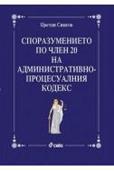 Споразумението по чл. 20 на Административнопроцесуалния кодекс