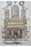 Древнобългарски имена на птиците