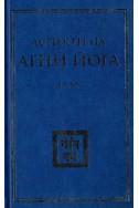 Аспекти на Агни Йога - 1959