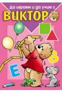 Да играем и да учим с Виктор - розова книга