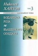 Николай Хайтов, том 3: Бодливата роза. Вълшебното огледало