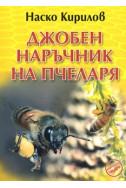 Джобен наръчник на пчеларя