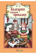 Български народни приказки, книжка 1
