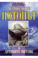 Черно море. Потопът и древните митове