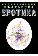 Енциклопедия българска еротика - том 2