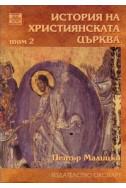 История на християнската църква Т. 2