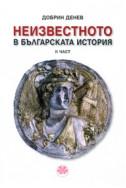 Неизвестното в българскатa история - ІІ част