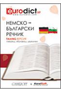 Диск: Немско-български. Българско-немски речник: Talking версия