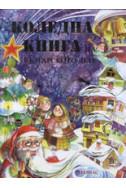 Коледна книга на българското дете