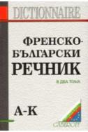 Френско-български речник - 2 тома