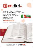 Италианско-Български и Българско-Италиански речник: Talking версия