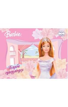 Барби супермодел