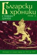 Български хроники - том II