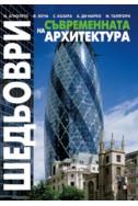 Шедьоври на съвременната архитектура