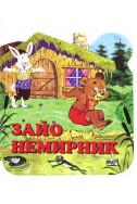Зайо Немирник