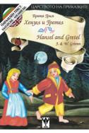 Хензел и Гретел. Hansel and Gretel