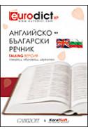 Диск: Английско-Български. Българско-Английски речник: Talking версия