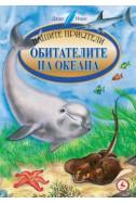 Обитателите на океана