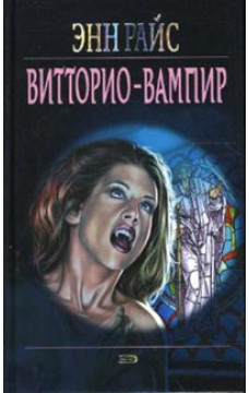 Витторио-вампир