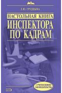 Настольная книга инспектора по кадрам: практическое руководство