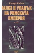 Залез и упадък на Римската империя - том 4-ти