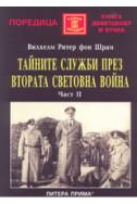 Тайните служби през Втората световна война - част 2