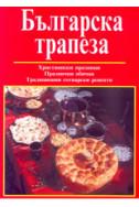 Българска трапеза
