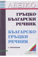 Гръцко-български. Българско-гръцки речник с приложения