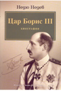 Цар Борис 3: Биография