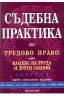 Съдебна практика по трудово право; Кодекс на труда и други закони - сборник