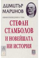Стефан Стамболов и новейшата история