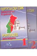 Португалски език