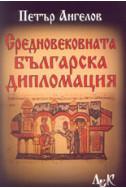 Средновековната българска дипломация