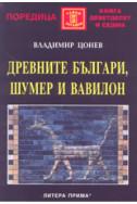 Древните българи, Шумер и Вавилон