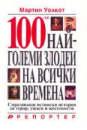 100-те най-големи злодеи на всички времена