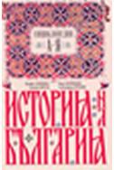 История на България: енциклопедия от А до Я
