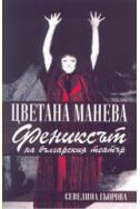 Цветана Манева - фениксът на българския театър