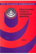 Пъблик рилейшънс в пъзела на интегрираните комуникации