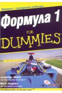 Формула 1 for DUMMIES