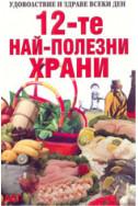 12-те най-полезни храни